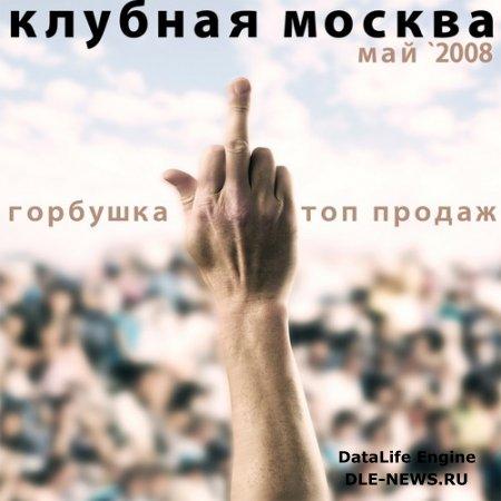 Клубная Москва - Май (топ продаж горбушки) (Vol.2)