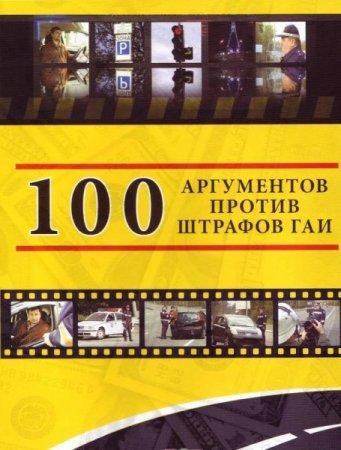 100 аргументов против штрафов ГАИ (2009) DVDRip